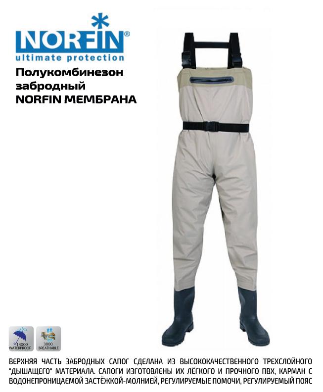 Полукомбинезон забродный Norfin Мембрана