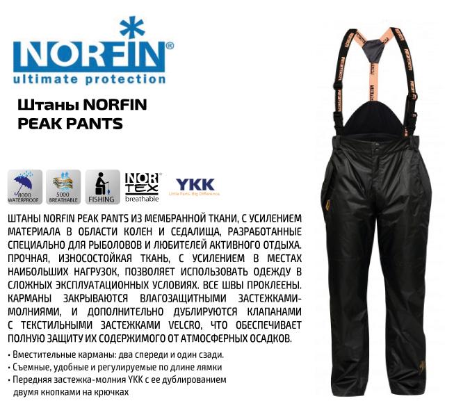 Штаны Norfin Peak Pants