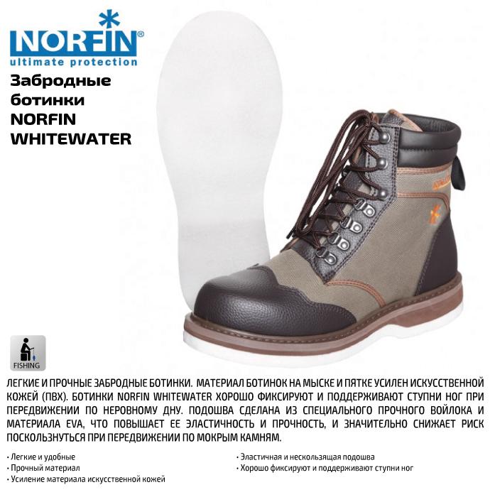 Ботинки забродные Norfin Whitewater Boots